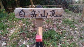 【立花山】登山ルート解説~大権現-白岳コース編~