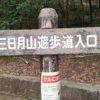 【三日月山】登山ルート解説~三日月霊園遊歩道コース編~