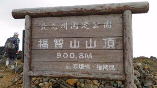 【福智山縦走】竜王峡から福智山・尺岳を縦走