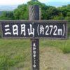 【三日月山】登山ルート解説~正面コース編~