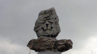 【佐賀 天山】天川駐車場から、お手軽登山