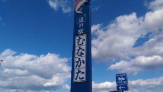 【宗像】新鮮な魚が格安、道の駅むなかたへドライブ