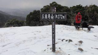 【三日月山】雪の三日月山を散歩