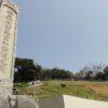 【志賀島】金印公園がリニューアルしてたので行ってみた