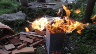 【CAPTAIN STAG】キャプスタの火起し器は焚き火台として使えるか?実験レビュー