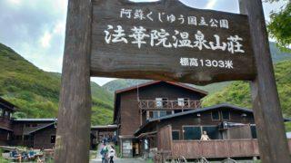 【九重】法華院温泉山荘と坊がつるキャンプ場